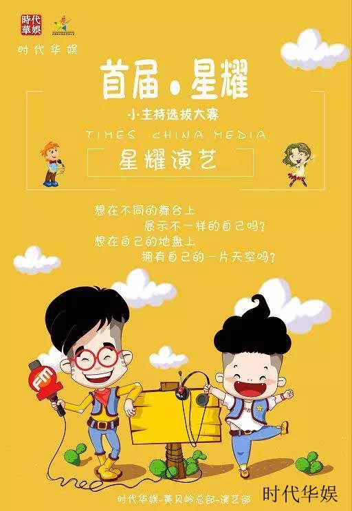 时代华娱传媒首届星耀小主持选拔大赛