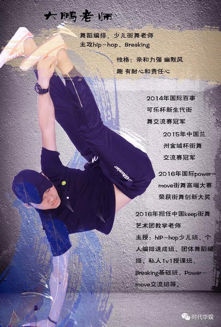 深圳时代华娱文化传媒公司平湖分公司街舞老师大鹏