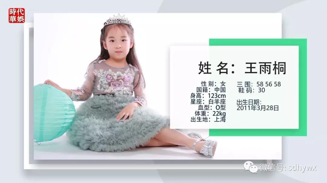 时代华娱金牛星团成员王雨桐