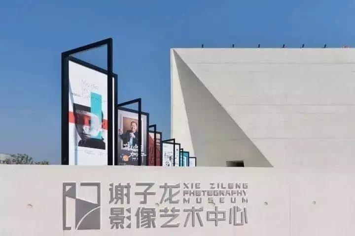 游览谢子龙影像艺术中心