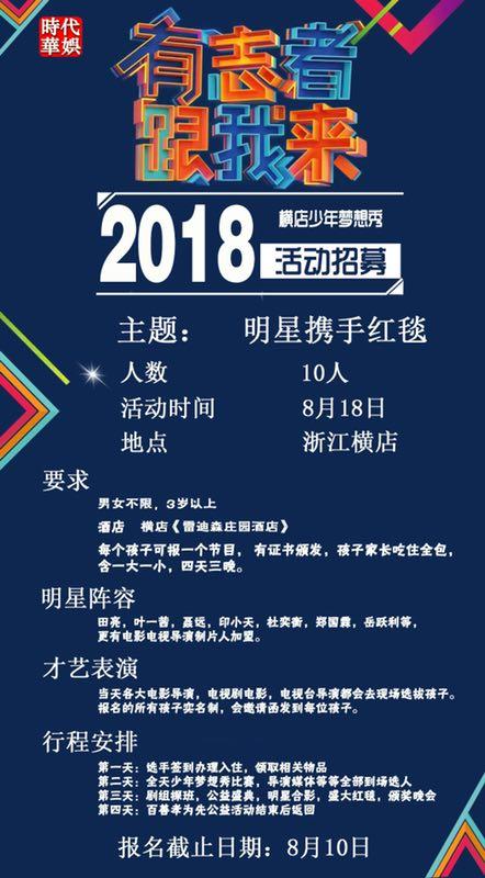 时代华娱2018横店少年梦想秀2018年08月10日海选开启