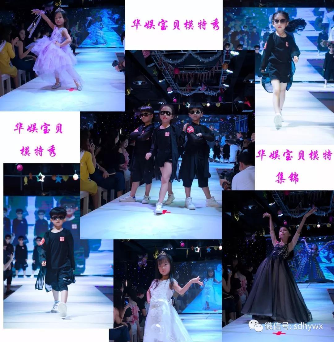 深圳时代华娱文化传媒公司七月月大会报道少儿模特秀
