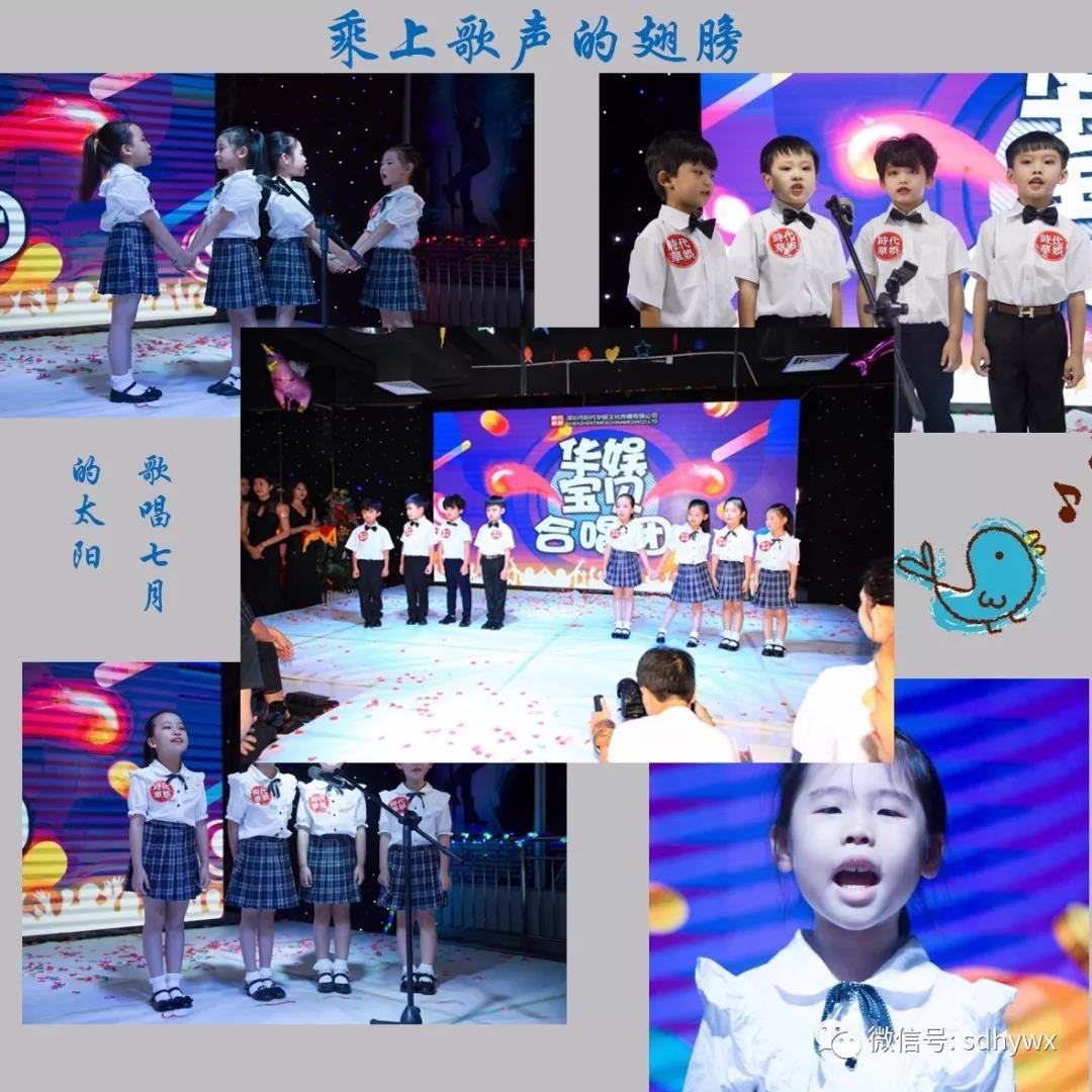 深圳时代华娱宝贝少儿歌手合唱团倾情演出