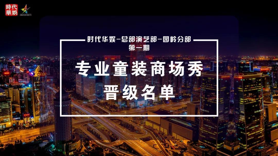 深圳时代华娱文化传媒公司第一期专业童装商场秀学员选拔公布晋级结果