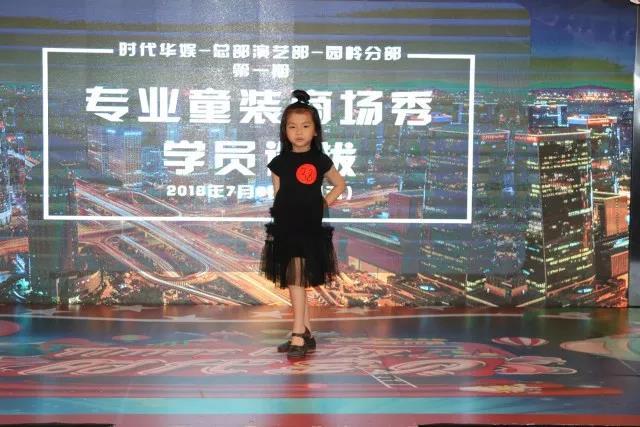 深圳时代华语文化传媒的少儿模特优秀走秀