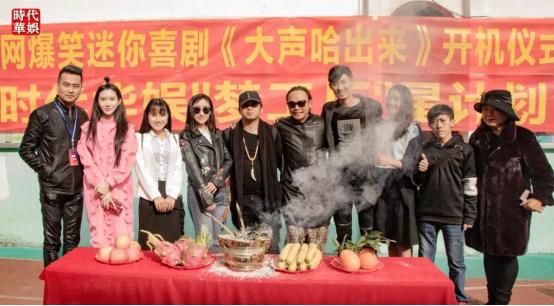 《大声哈出来》由深圳市时代华娱文化传媒有限公司出品