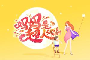 时代华娱海选试镜素颜孩子参加《妈妈是超人》活动