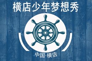 《横店少年梦想秀》招募开始!梦想成真就在这一刻!