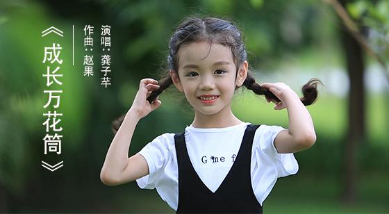 原创单曲MV《成长万花筒》-龚子芊