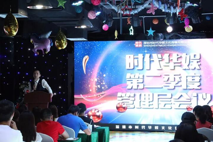 2018年深圳时代华娱文化传媒公司第二季度管理层会议