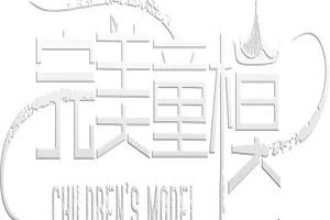 完美童模全国总决赛,深圳时代华娱的模特宝贝们满载荣誉归来