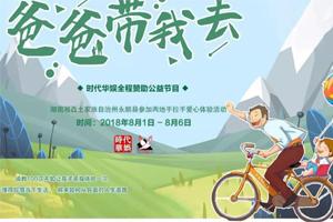 深圳时代华娱公益节目《爸爸带我去》录制中