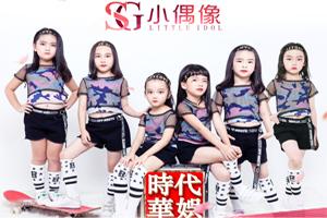 童星组合《小偶像·SG》