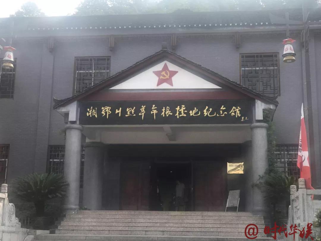 深圳时代华娱的时代宝贝们与团队们参观湘鄂川黔革命根红军据地纪念馆