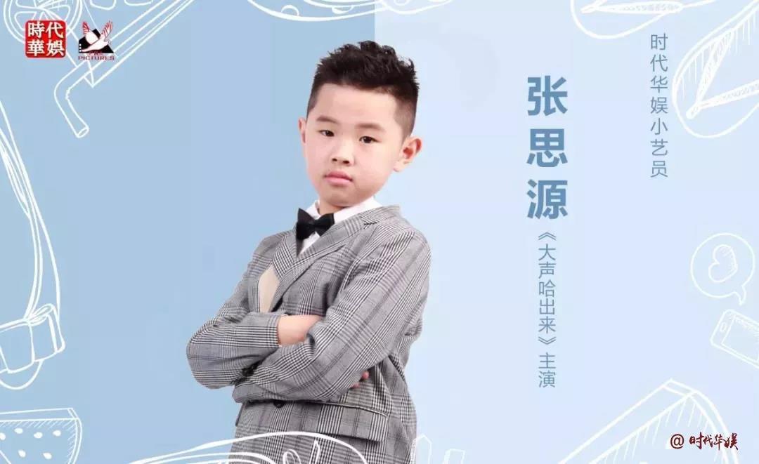 张思源主演深圳时代华娱文化传媒公司出品全网爆笑喜剧《大声哈出来》