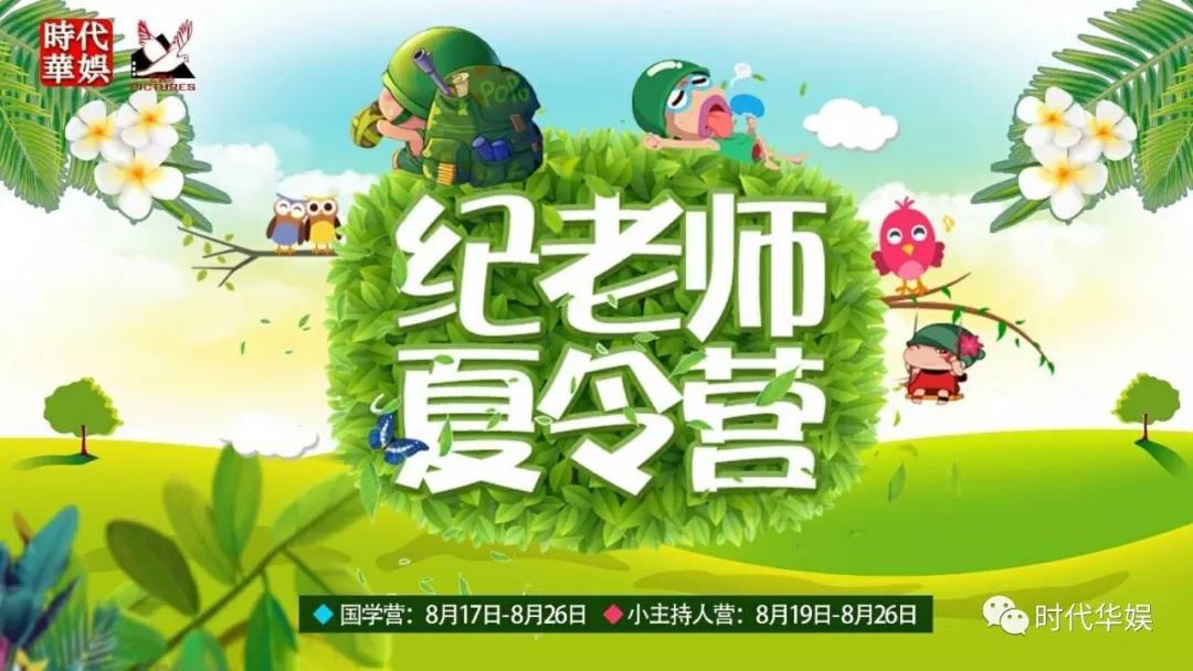 深圳时代华娱纪老师课程