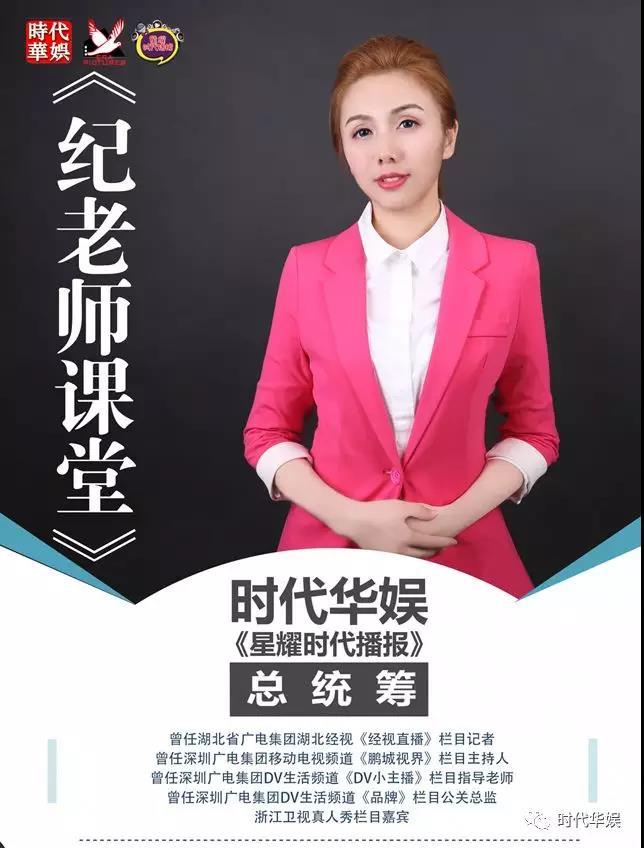 深圳时代华娱纪老师