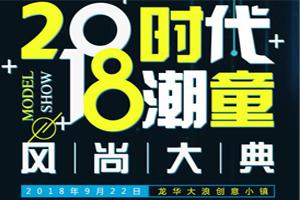 """礼寻赞助商 2018""""时代潮童风尚大典"""""""