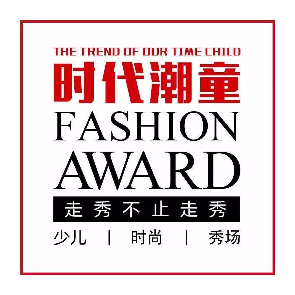 2018深圳少儿时装秀 时代潮童风尚大典诠释新时尚