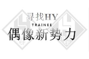 【寻找HY·偶像星势力】首轮海选晋级名单