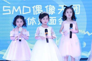 《SMD》偶像天团媒体见面会