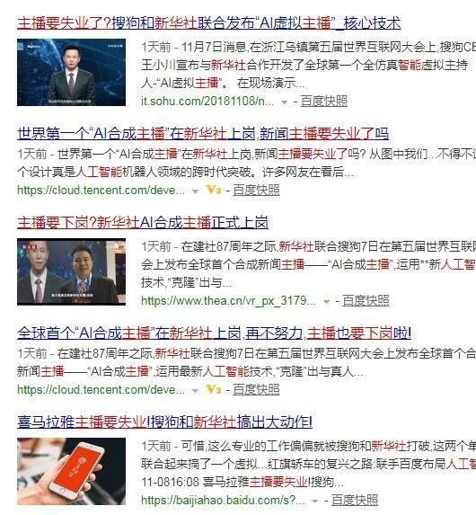 """全球首个""""AI主播""""在中国上岗,小孩有没有学主持的必要"""