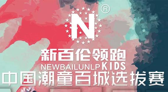 新百伦领跑·中国潮童百城选拔赛深圳赛区即将开启!