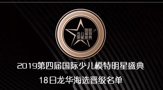 少儿模特盛典深圳赛区龙华区海选晋级名单!
