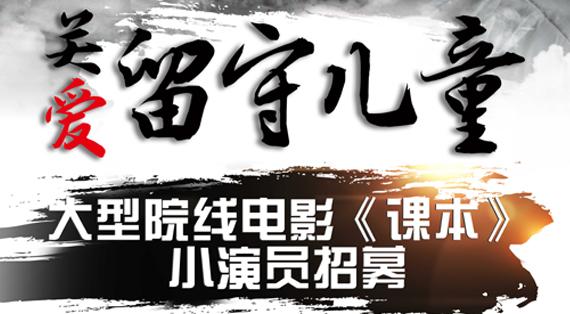 时代华娱通告:全国院线电影《课本》小演员招募中