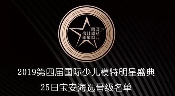 少儿模特盛典深圳赛区宝安区海选晋级名单!