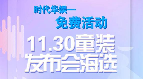 【免费活动—童装发布会海选】11月30日(周五)时代华娱的小艺员们,是时候表演真正的技术啦
