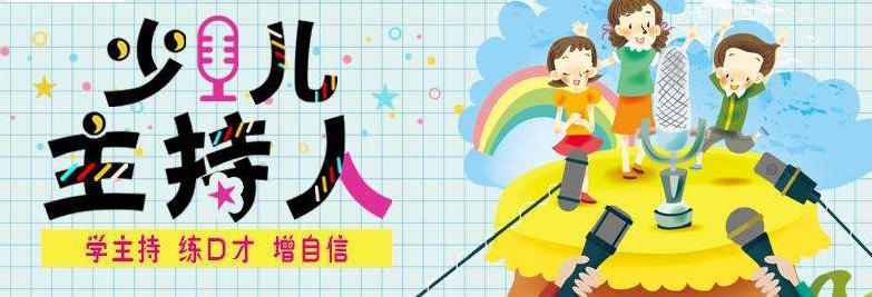 深圳少儿小主持人培训需要培养那些主持的心理素质