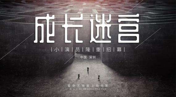 时代华娱将联合爱奇艺独播网剧《成长迷宫》招募小戏骨啦!