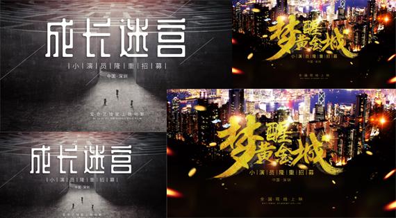最新通告:《梦醒黄金城》、《成长迷宫》小演员招募海选第二场即将开始!