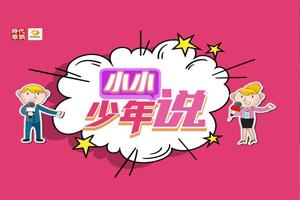《小小少年说》第二季新一轮的海选已经开始了,时代华娱欢迎您的到来!