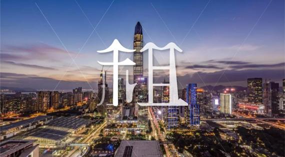 2019时代华娱总部场地征集!