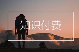 大家注意:深圳时代华娱离职职工爆料什么是知识付费培训