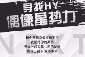 《HY·偶像星势力》招募华娱练习生啦!