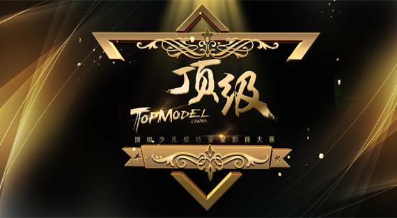 中国顶级少儿模特童星影视大赛初赛场次出炉!
