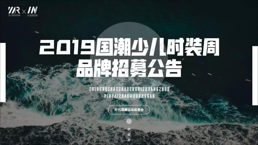 2019国潮少儿时装周招募公告,深圳少儿赛事尽在时代华娱