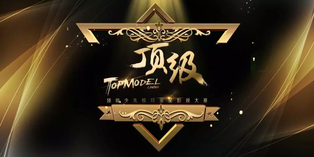 中国顶级少儿模特童星影视大赛深圳赛区第四场初赛火热报名中!