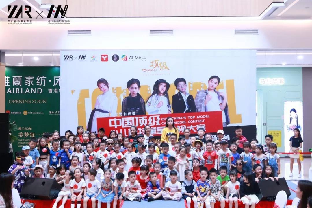 2019中国顶级模特童星影视大赛复赛第三场开始