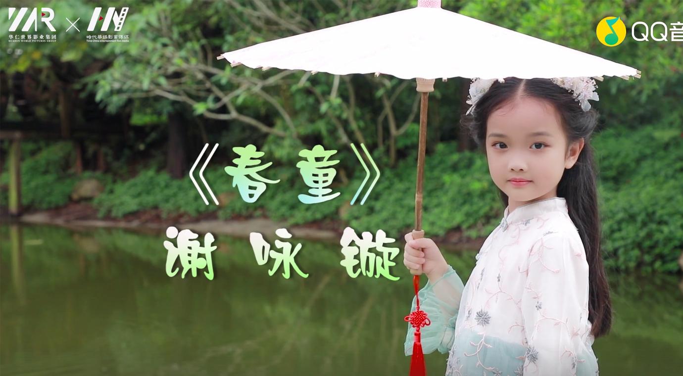 原创单曲MV《春童》-小偶像组合成员谢咏镟