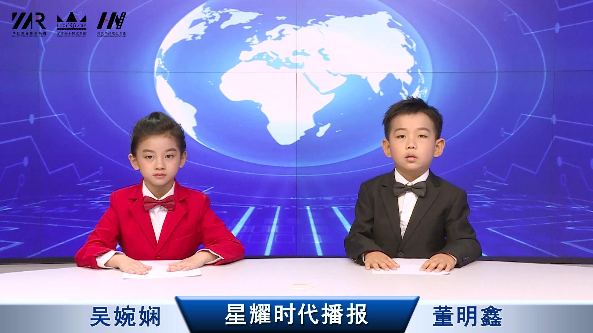 《星耀时代播报》第三十二期董明鑫&吴婉娴
