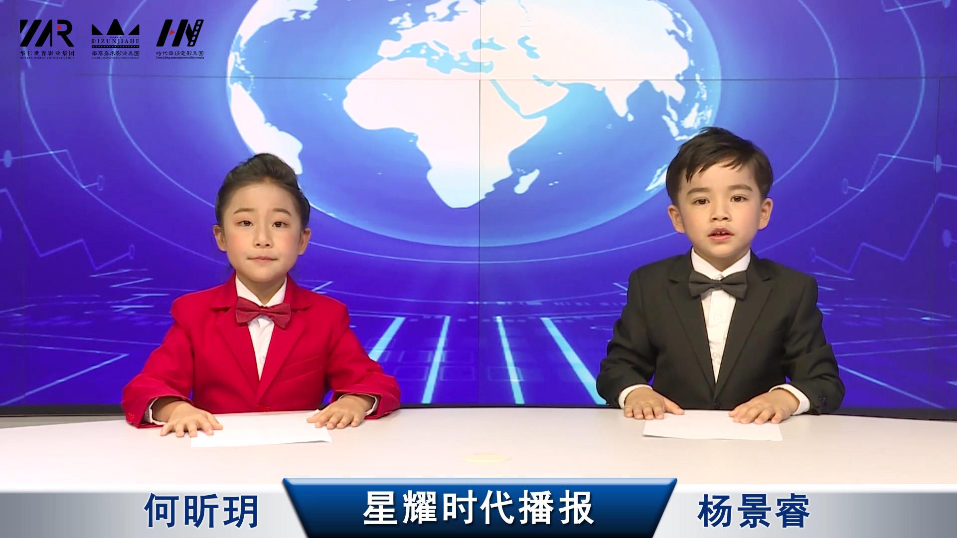 《星耀时代播报》第三十一期何昕玥&杨景睿