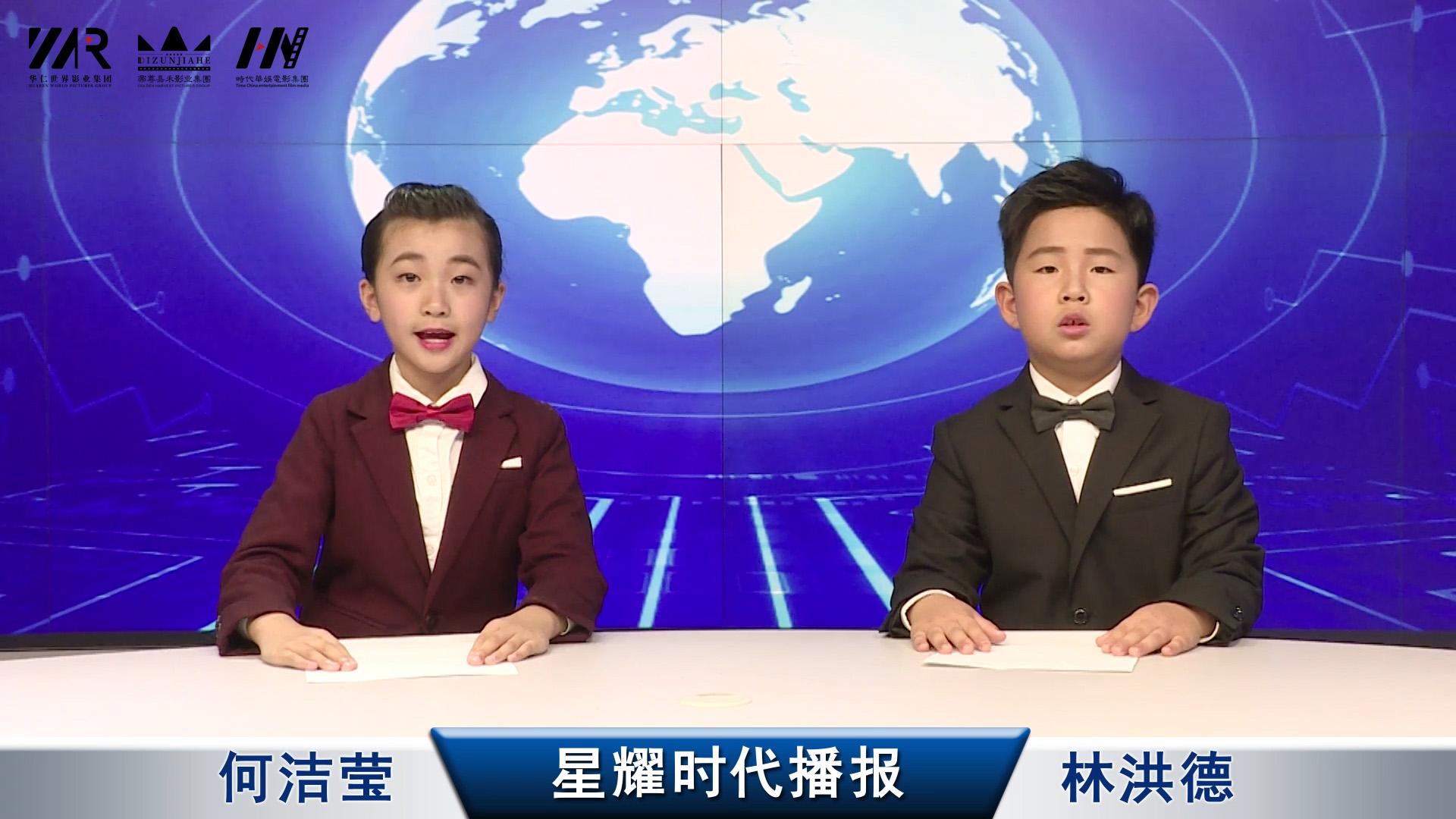 《星耀时代播报》第三十期何洁莹&l林洪德