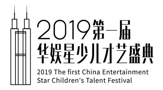 2019第一届华娱星少儿才艺盛典选拔赛强势来袭!