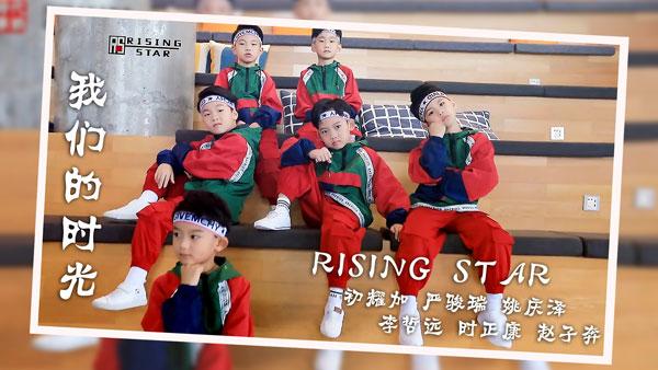 原创单曲MV《我们的时光》—Rising Star男团