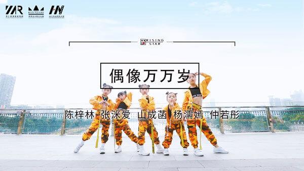翻唱单曲MV《偶像万万岁》-时代华娱Rising Star女团