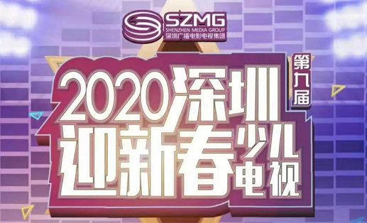 2020年第九届深圳迎新春少儿电视艺术展演